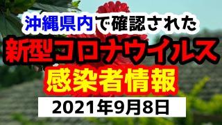 2021年9月8日に発表された沖縄県内で確認された新型コロナウイルス感染者情報一覧