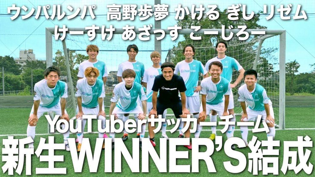 【超豪華】YouTube界No.1最強チーム結成!日本一を目指します!!_サムネイル画像(eFootball チャンネル:https://youtu.be/cJBJw7jpabQ)