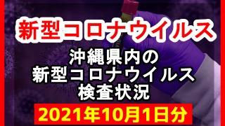 【2021年10月1日分】沖縄県内で実施されている新型コロナウイルスの検査状況について