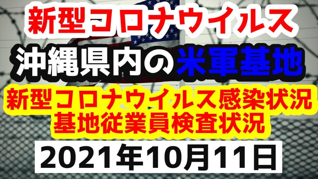 【2021年10月11日】沖縄県内の米軍基地内における新型コロナウイルス感染状況と基地従業員検査状況