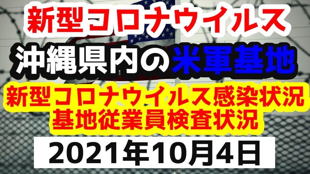 【2021年10月4日】沖縄県内の米軍基地内における新型コロナウイルス感染状況と基地従業員検査状況