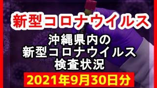 【2021年9月30日分】沖縄県内で実施されている新型コロナウイルスの検査状況について