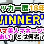 サッカー歴18年!WINNER'S(ウィナーズ)の激ウマ美人マネージャー「あい」とは何者?!