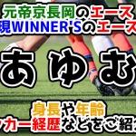 元帝京長岡のエースで現在はWINNER'S(ウィナーズ)のエース「あゆむ」!身長や年齢、サッカー経歴などをご紹介します!