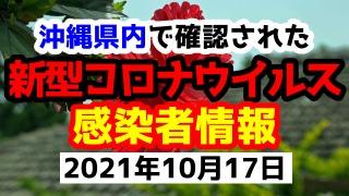2021年10月17日に発表された沖縄県内で確認された新型コロナウイルス感染者情報一覧