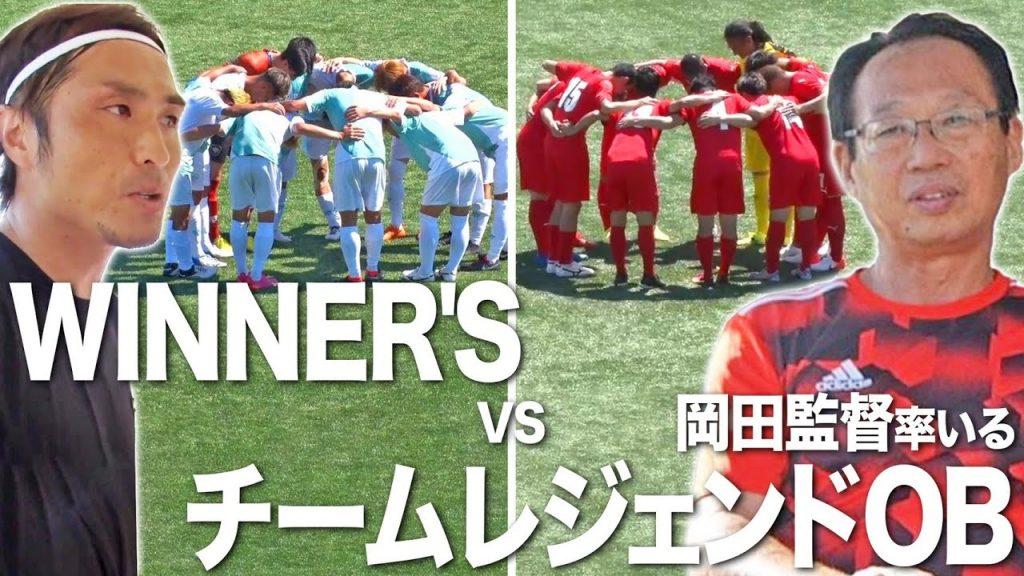 【Winner's VS チームレジェンドOB 試合フル】初陣は日本のレジェンド!劇的な幕切れに実況の下田恒幸も吠える!_サムネイル画像(eFootball チャンネル:https://youtu.be/tIQCU_MU-qo)